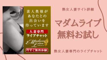 マダムライブの口コミ評価 熟女人妻サイト詳細