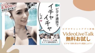 VideoLiveTalkの口コミ評価 ビデオチャットアプリ詳細